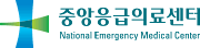 중앙응급의료센터 National Emergency Medical Center